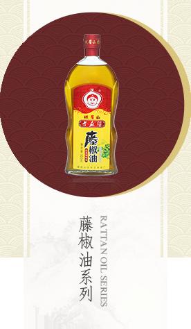 藤椒油系列