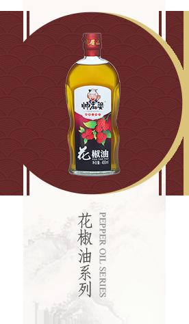 花椒油系列